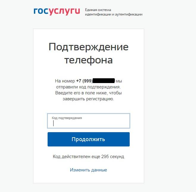 Подтверждение телефона в ЛК ПФ РФ
