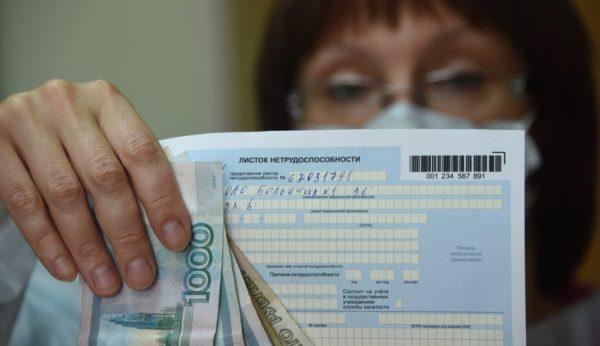 Выплата по больничному листу в 2020 году на разных условиях. Величина, сроки выплат, как оформить.