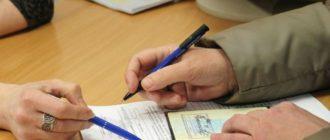 Правила оформления заявления о назначении пенсии