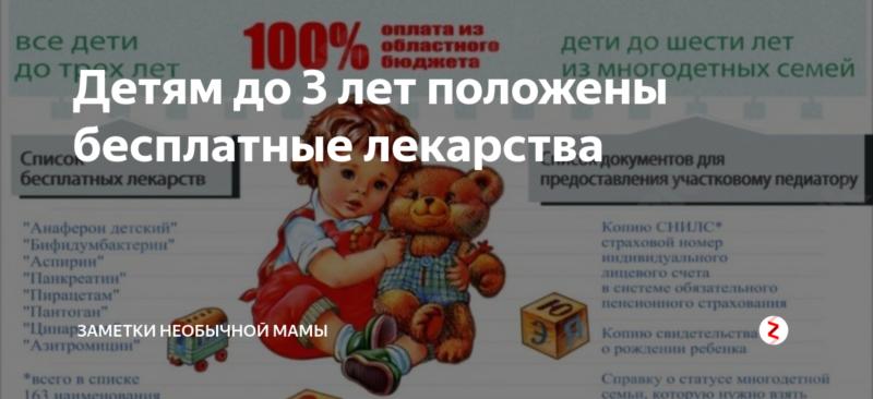 Какие бесплатные лекарства положены детям до 3 лет