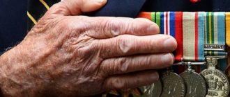 Какие документы нужны для оформления статуса «ветеран труда»?
